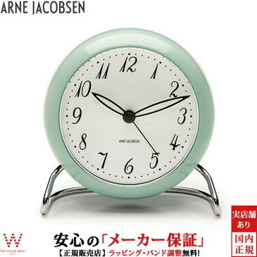 アルネ ヤコブセン [ARNE JACOBSEN] テーブルクロック [TABLE CLOCK] AJ Table Clock 43681 LK 限定カラー アイスブルー 北欧 おしゃれ 置き時計 置時計 シンプル [ラッピング ギフト プレゼント]