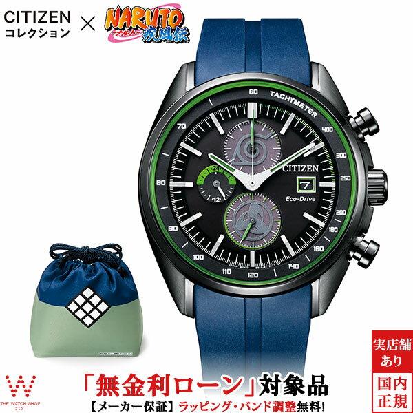 腕時計, メンズ腕時計  CITIZEN NARUTO CA0597-24E
