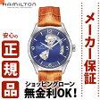 ≪オリジナル時計拭きがもらえる!≫ハミルトン ショッピングローン無金利対象品ハミルトン[Hamilton] ジャズマスター オープンハート ジェント H32705541 メンズ腕時計 【腕時計 時計】【ギフト プレゼント】