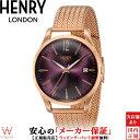 【先着!エコバック付】ヘンリーロンドン [HENRY LONDON] ハムステッド [HAMPSTEAD] HL39-M-0078 メンズ レディース 日付表示付き ミラネーゼブレス 腕時計 時計 [誕生日 プレゼント 父の日 ギフト]