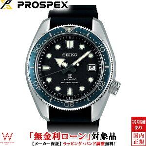 【無金利ローン可】 セイコー プロスペックス [SEIKO PROSPEX] SBDC063 ダイバースキューバ 1968 メカニカルダイバーズ 現代デザイン メンズ 腕時計 時計 [誕生日 プレゼント ホワイトデー ギフト]