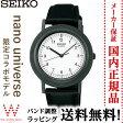 SEIKO×nano universe Limited Edition[セイコー×ナノユニバース限定版]SCXP051 コラボ限定1,982本ペアウォッチ レディース【腕時計 時計】【ギフト プレゼント】