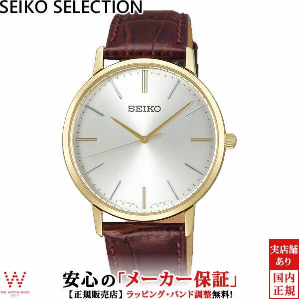 セイコーセレクション [SEIKO SELECTION] SCXP072 ペア可能 メンズ ゴールドフェザー復刻モデル 薄型 クオーツ 腕時計 時計 [誕生日 プレゼント 贈り物 ギフト]