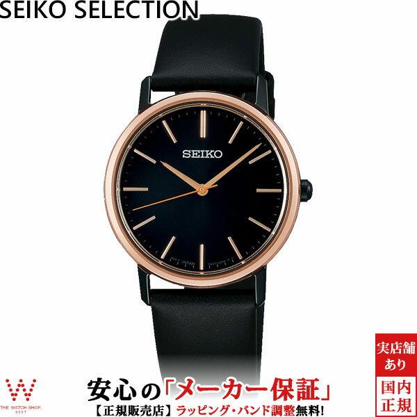 セイコーセレクション [SEIKO SELECTION] SCXP088 ペア可能 レディース ゴールドフェザー復刻モデル 薄型 クオーツ 腕時計 時計 [誕生日 プレゼント 贈り物 ギフト]