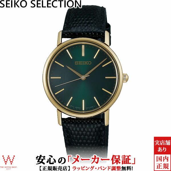 セイコーセレクション [SEIKO SELECTION] SCXP084 ペア可能 レディース ゴールドフェザー復刻モデル 薄型 クオーツ 腕時計 時計 [誕生日 プレゼント 贈り物 ギフト]