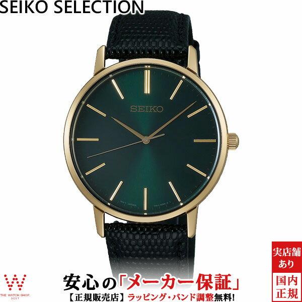 セイコーセレクション [SEIKO SELECTION] SCXP074 ペア可能 メンズ ゴールドフェザー復刻モデル 薄型 クオーツ 腕時計 時計 [誕生日 プレゼント 贈り物 ギフト]