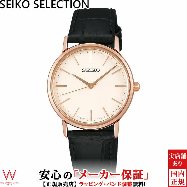 セイコーセレクション [SEIKO SELECTION] SCXP086 ペア可能 レディース ゴールドフェザー復刻モデル 薄型 クオーツ 腕時計 時計 [誕生日 プレゼント 贈り物 ギフト]