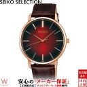 セイコーセレクション [SEIKO SELECTION] SCXP130 ペア ウォッチ可 メンズ ゴールドフェザー 復刻モデル 薄型 クオーツ 腕時計 時計 [誕生日 プレゼント 父の日 ギフト]