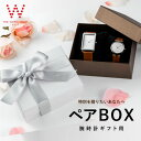 ギフト用 ペアボックス [pair box] ペアBOX ペアウォッチ入れ 【ラッピング】 [誕生日 プレゼント 贈り物 父の日] ※腕時計購入者のみ。