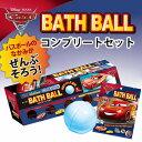 【在庫処分】カーズ3 バスボール コンプリートセット 箱に若...
