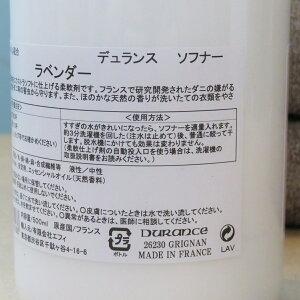 DURANCEデュランスソフナー500mlラベンダー【ポイント10倍】【アロマ洗剤】【1812】