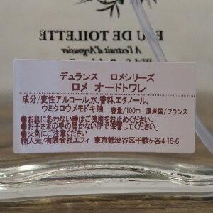 DURANCEデュランスL'omeロメオードトワレ100mlシーバックソーンSeaBuckthornextract在庫分で旧ボトルは終売です。【送料無料:北海道・沖縄送料300円発生】【ポイント10倍】