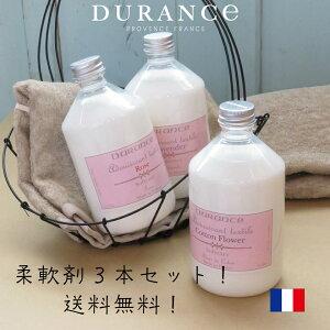 DURANCEデュランスソフナー500ml3本セット!香り選択出来ます。