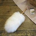 Mi Woollies 羊毛ダスターS 30センチ  【2本以上ご購入の場合は、宅配便をお選びください。】【メール便OK】 【7400】【ポイント10倍】