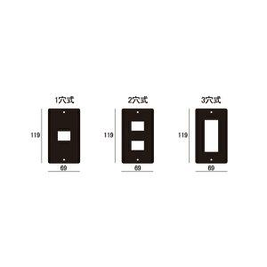HERMOSAハモサHOROSWITCHPLATEblack-1口【メール便OK】【ポイント5倍】