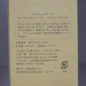 SenteuretBeauteサンタールエボーテザ・ティーフレグランスディフューザー200ml「スティック8本入り」【送料無料】