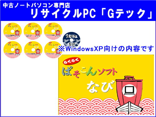 送料無料 パソコン学習ソフト★「らくらくぱそこんソフト なび」(cdset)代...