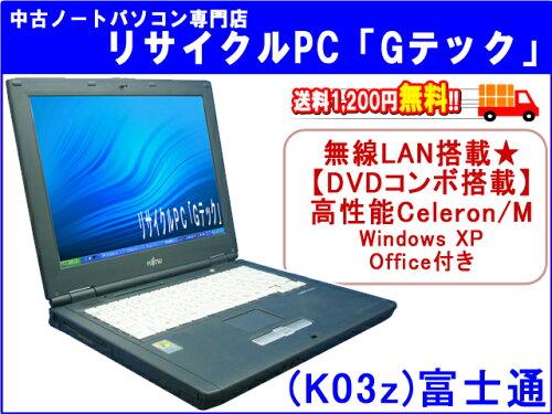 送料無料 富士通(FUJITSU) FMV-830NAL 無線LAN搭載★ DVDコンボ(DVD再生、CD再生・コピ...