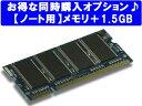 楽天【ノートPC用】メモリ増設+1.5GB 【パソコンと同時購入オプション】 (N1.5G)