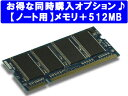 楽天【ノートPC用】メモリ増設+512MB 【パソコンと同時購入オプション】 (N512M)