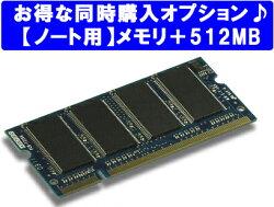 【ノート用】メモリ追加+512MB(値下げしました!!)【パソコンと同時購入オプション♪】※お店で増設および、動作確認の上お届けします。お客様での増設作業は必要ありません★(512MB)