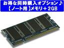 楽天【ノートPC用】メモリ増設+2GB 【パソコンと同時購入オプション】 (N2G)