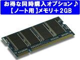 【ノートPC用】メモリ増設+2GB 【パソコンと同時購入オプション】 (N2G)