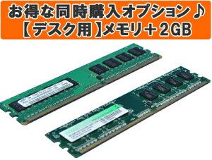 【デスク用】メモリ追加+2GB【パソコンと同時購入オプション♪】※お店で増設および、動作確認の上お届けします。お客様での増設作業は必要ありません★(D-2G)