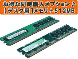 【デスク用】メモリ追加+512MB【パソコンと同時購入オプション♪】※お店で増設および、動作確認の上お届けします。お客様での増設作業は必要ありません★(D-512MB)