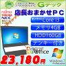 テンキー付き 国内メーカーおまかせPC 中古パソコン 中古ノートパソコン 【 Microsoft Office ( Word Excel )搭載】 Windows7 [富士通・東芝・NEC] 第2世代Core i3 メモリ4GB HDD160GB DVD再生 15.6型 (af80taof) 3ヵ月保証 中古ノートパソコン 【中古】【あす楽対応】