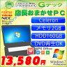国内メーカーおまかせPC 中古パソコン 中古ノートパソコン Windows7 [富士通・東芝・NEC] Celeron〜 メモリ2GB HDD160GB DVD再生 15型 Office (af80z) 3ヵ月保証 中古ノートパソコン 【中古】【あす楽対応】