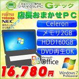 国内メーカーおまかせPC 中古パソコン 中古ノートパソコン 【 Microsoft Office ( Word Excel )搭載】 Windows7 [富士通・東芝・NEC] Celeron〜 メモリ2GB HDD160GB DVD再生 15型 (af80zof) 3ヵ月保証 中古ノートパソコン 【中古】【あす楽対応】