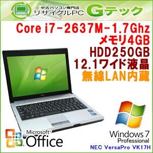 中古パソコン中古ノートパソコン【MicrosoftOffice(WordExcel)搭載】Windows7NECVersaProVK17H/B-E第2世代Corei7-1.7Ghzメモリ4GBHDD250GB12.1型無線LAN(H13hWiof)3ヵ月保証中古ノートパソコン【中古】【あす楽対応】