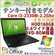 テンキー付き 中古パソコン 中古ノートパソコン 【 Microsoft Office ( Word Excel )搭載】 Windows7 東芝 Dynabook Satellite B551/D 第2世代Core i3-2.2Ghz メモリ2GB HDD160GB DVDROM 15.6型 (H17taof) 3ヵ月保証 中古ノートパソコン 【中古】【あす楽対応】