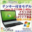 テンキー付き 中古パソコン 中古ノートパソコン 【 Microsoft Office ( Word Excel )搭載】 Windows7 富士通 LIFEBOOK A572/FX 第3世代Core i3-2.4Ghz メモリ2GB HDD320GB DVDマルチ 15.6型 無線LAN (H19tamWiof) 3ヵ月保証 中古ノートパソコン 【中古】【あす楽対応】