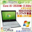 中古パソコン 中古ノートパソコン 【 Microsoft Office ( Word Excel )搭載】 Windows7 64bit 富士通 LIFEBOOK S761/C 第2世代Core i5-2.5Ghz メモリ4GB HDD250GB DVDROM 13.3型 (H45aWiof) 3ヵ月保証 中古ノートパソコン 【中古】【あす楽対応】