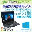 SSD搭載! 中古パソコン 中古ノートパソコン 【 Microsoft Office ( Word Excel )搭載】 Windows10 NEC VersaPro VK25T/X-E 第3世代Core i5-2.5Ghz メモリ4GB SSD128GB+HDD250GB DVDROM 無線LAN 15.6型 (H53as-10Wiof) 3ヵ月保証 中古ノートパソコン 【中古】【あす楽対応】