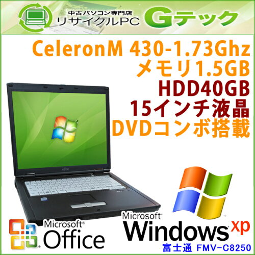 中古パソコン 中古ノートパソコン Windows XP 富士通 F...