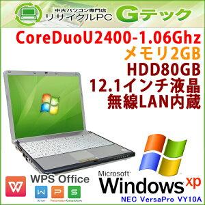 中古パソコンNECVY10A/C-3[WindowsXP]Core2Duo-1.06Ghzメモリ1GBHDD80GB12.1インチOffice[小型モデル](L14)3ヵ月保証中古ノートパソコン送料無料代引手数料無料【中古】【あす楽対応】