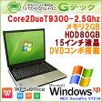 中古パソコン 中古ノートパソコン Windows XP NEC VY21A/W-5 Core2Duo2.1Ghz メモリ2GB HDD80GB DVDROM 15型 Office (P24x) 3ヵ月保証 中古ノートパソコン 【中古】【あす楽対応】