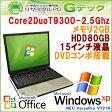 中古パソコン 中古ノートパソコン 【 Microsoft Office ( Word Excel )搭載】 Windows XP NEC VY21A/W-5 Core2Duo2.1Ghz メモリ2GB HDD80GB DVDROM 15型 (P24xof) 3ヵ月保証 中古ノートパソコン 【中古】【あす楽対応】