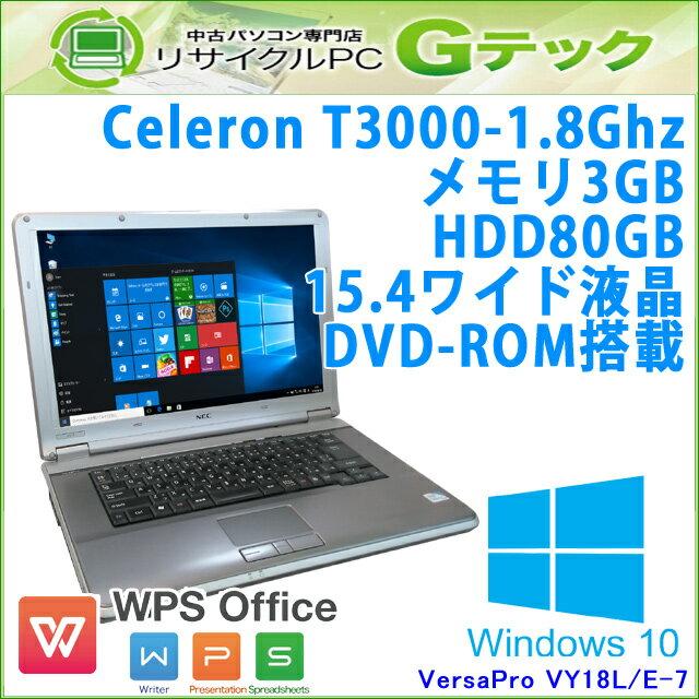 中古パソコン 中古ノートパソコン Windows10 NEC VersaPro VY18L/E…