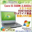 中古パソコン 中古ノートパソコン Windows7 NEC VersaPro VY26M/D-B Core i5-2.66Ghz メモリ4GB HDD160GB DVDROM 15.6型 無線LAN Office (P89aWi) 3ヵ月保証 中古ノートパソコン 【中古】【あす楽対応】
