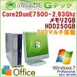 中古パソコン 中古デスクトップパソコン Windows7 NEC MY29R/A-A Core2Duo2.93Ghz メモリ2GB HDD250GB DVDマルチ Office [17インチ液晶付] (R10mL17) 3ヵ月保証 中古デスクトップ 【中古】【あす楽対応】
