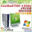 中古パソコン 中古デスクトップパソコン 【 Microsoft Office ( Word Excel )搭載】 Windows7 NEC MY29R/A-A Core2Duo2.93Ghz メモリ2GB HDD250GB DVDマルチ [17インチ液晶付] (R10mL17of) 3ヵ月保証 中古デスクトップ 【中古】【あす楽対応】