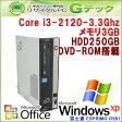中古パソコン 中古デスクトップパソコン 【 Microsoft Office ( Word Excel )搭載】 Windows XP 富士通 ESPRIMO D581/D 第2世代Core i3-3.3Ghz メモリ3GB HDD250GB DVDROM [本体のみ] (R15ahxof) 3ヵ月保証 中古デスクトップ 【中古】【あす楽対応】