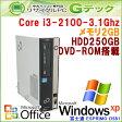 中古パソコン 中古デスクトップパソコン 【 Microsoft Office ( Word Excel )搭載】 Windows XP 富士通 ESPRIMO D581/C 第2世代Core i3-3.1Ghz メモリ2GB HDD250GB DVDROM [本体のみ] (R15axof) 3ヵ月保証 中古デスクトップ 【中古】【あす楽対応】