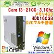 中古パソコン 中古デスクトップパソコン 【 Microsoft Office ( Word Excel )搭載】 Windows7 富士通 ESPRIMO D581/C 第2世代Core i3-3.1Ghz メモリ4GB HDD160GB DVDマルチ [本体のみ] (R15bmof) 3ヵ月保証 中古デスクトップ 【中古】【あす楽対応】