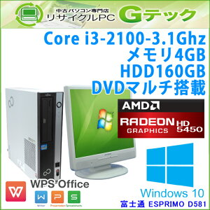 中古パソコン富士通[Windows764bit]ESPRIMOD582/E超高性能Corei32120-3.3Ghzメモリ4GBHDD250GBDVDマルチOffice2013[17インチ液晶付]【2012年発表モデル】(R16aL17)3ヵ月保証中古デスクトップ送料無料代引手数料無料【中古】【あす楽対応】