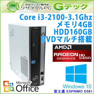 中古パソコン【MicrosoftOffice(WordExcel)搭載】富士通[Windows764bit]ESPRIMOD582/E超高性能Corei32120-3.3Ghzメモリ4GBHDD250GBDVDマルチ[本体のみ](R16aof)3ヵ月保証送料無料代引手数料無料【中古】【あす楽対応】